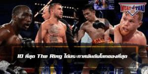 10 ที่สุด The Ring