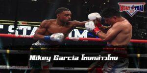Mikey Garcia ตำหนิตัวเอง