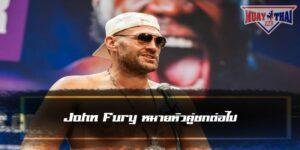 John Fury หมายหัวคู่ชกต่อไป