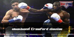 Crawford รับประกันเงิน