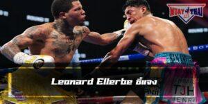Leonard Ellerbe ชี้แจง