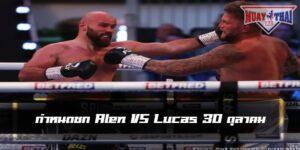 กำหนดชก Alen VS Lucas